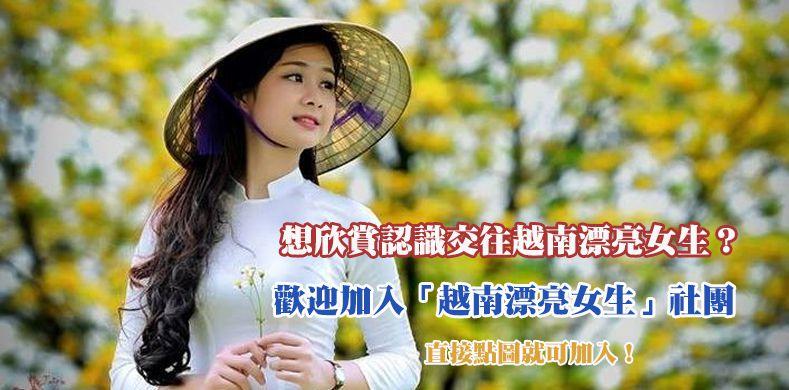 越南漂亮女生